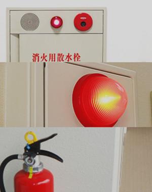 消防用設備の設計施工・保守点検